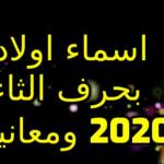 اسماء اولاد بحرف التاء للمواليد 2020