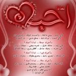 رسائل اشعار حب وعشق غرامية