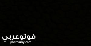 فوتو عربي صور سوداء جودة عالية 2020 Black Photos