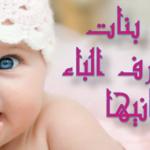 اسماء بنات بحرف الباء للمواليد 2020