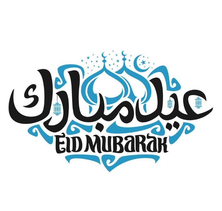 فوتو عربي صور وبطاقات تهنئة بقدوم عيد الفطر 2020 رسائل تهنئة