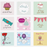 بطاقات صور عيد الفطر 2020 أحدث خلفيات عيد الفطر السعيد