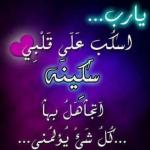 صور دينية وبوستات اسلامية جديده للفيس بوك