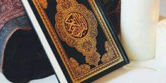 سور القرأن الكريم بالترتيب لتعليم الاطفال