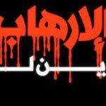 موضوع تعبير عن الارهاب المتطرف بالعناصر