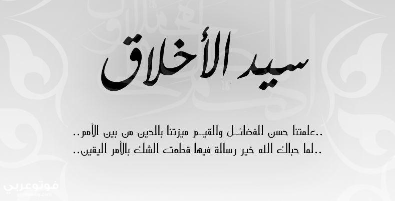 فوتو عربي موضوع تعبير عن حسن الخلق ومكارم الأخلاق