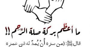 موضوع تعبير عن صلة الرحم بين العائلة فوتو عربي