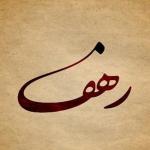 معنى اسم رهف وصفاته عند العرب