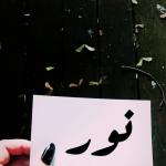 معنى اسم نور وصفاته في قاموس المعانى