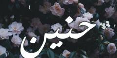 معنى اسم حنين صفات واسرار بالصور