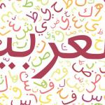 اجمل ما قيل عن اللغة العربية من عبارات