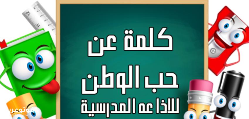 حكمة اليوم عن الوطن من خلال الاذاعة المدرسية فوتو عربي