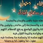 ادعية عن رمضان من القلب دينية