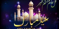 موعد عيد الفطر 2020/1441 في الدول العربية