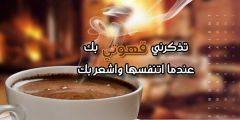 عبارات عن القهوة والحب قمة الرومانسية