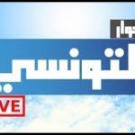 برامج وتردد قناة الحوار التونسي الفضائية