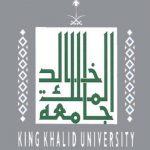الرابط الجديد للتسجيل جامعة الملك خالد 1441/1442
