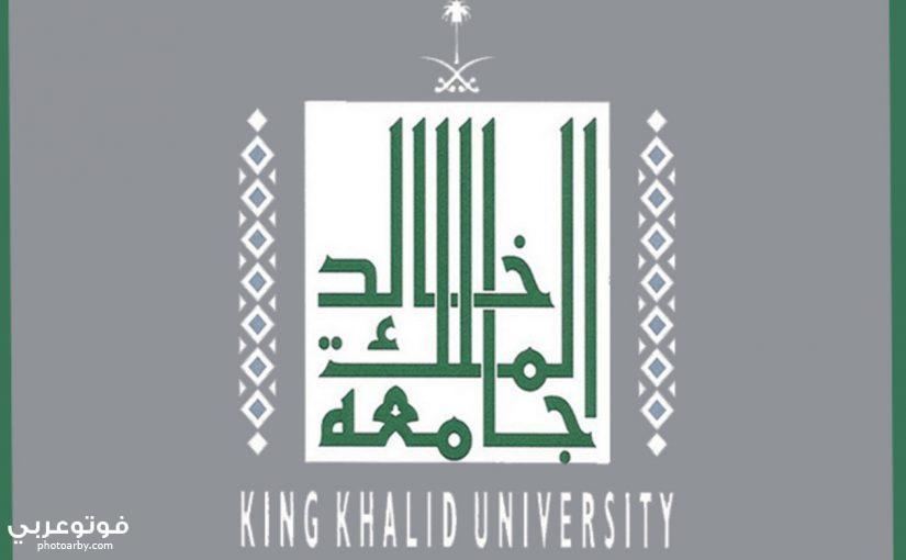 الرابط الجديد للتسجيل جامعة الملك خالد 1441 1442 فوتو عربي