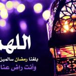 ادعية اللهم بلغنا رمضان وانت راض عنا صور مميزة 2020