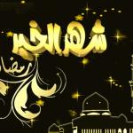 صور جميلة ومميزة عن شهر رمضان الكريم 2020