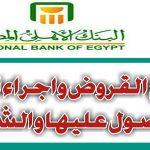 ما هي انواع القروض البنكية المتاحة في مصر