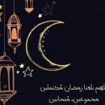 احدث بوستات رمضانية 2020 فيس بوك