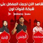 قائمة مواعيد مسلسلات رمضان 2020