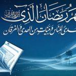 امساكية شهر رمضان في مدينة جدة لسنة 2020 /1441