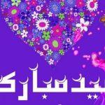 ما هي تكبيرات صلاة العيد