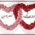 اجمل عبارات وصور مبروك الزفاف السعيد جديدة 2020