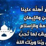 دعاء دخول شهر رمضان 2020 اللهم اهله علينا