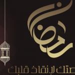 صور وخلفيات واتس اب عن رمضان جميلة 2020/1441