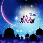 خلفيات اهلا رمضان 2020 رمضان احلي مع الاحباب جديد
