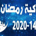 تقويم امساكية رمضان بريطانيا لندن 2020/1441