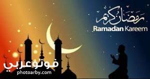 صور وخلفيات واتس اب عن رمضان جميلة 2020 1441 فوتو عربي