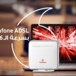 ما هي مميزات وعيوب خدمة adsl vodafone 2020