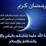 اجمل رسائل عن رمضان 1441