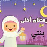 صور رمضان احلي مع بنتي روعة 2020
