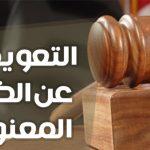 بحث للصف الثاني التجاري شعبة قانون عن الضرر كامل