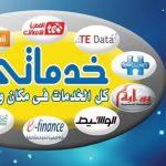 ادخال بيانات خدماتي للدفع الالكتروني/رابط دخول خدماتي الشركة المصرية للخدمات المجتمعية