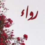 معني اسم رواء صفات ومميزات Rewaa