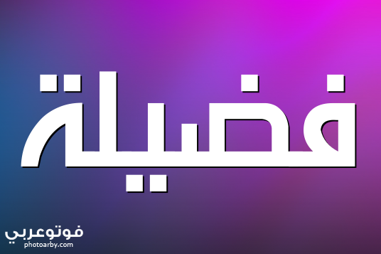 معني اسم فضيلة وصفاتها Fadela فوتو عربي