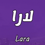 معني اسم لارا صفات ومميزات شخصيتها