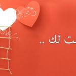 رسائل حب رومانسية حديثة 2021