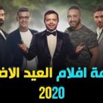قائمة افلام العيد الجديدة ٢٠٢٠