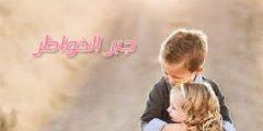 قصص عن جبر الله للقلوب في الاسلام