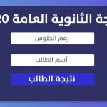 نتيجة الثانوية العامة لجميع محافظات مصر ٢٠٢٠ رابط نتيجة الثانوية العامة برقم الجلوس والاسم