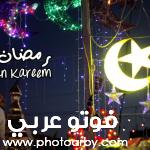 اجمل صور بوستات مكتوب عليها رمضان كريم 2021