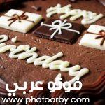 أشكال صور تورتة عيد ميلاد 2021 Cake Birthday