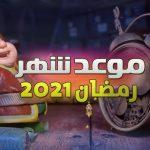 امساكية شهر رمضان في جميع الدول العربية بالصور 2021